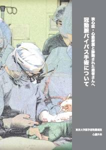 冠動脈バイパス手術について